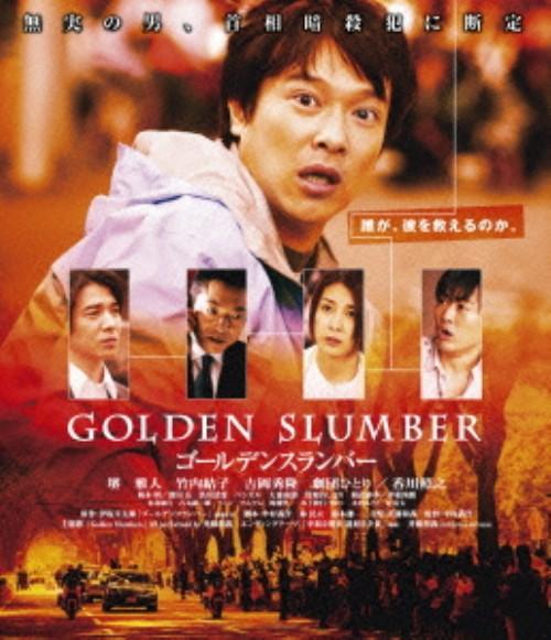 【中古】ゴールデンスランバー (2010) 【ブルーレイ】/堺雅人
