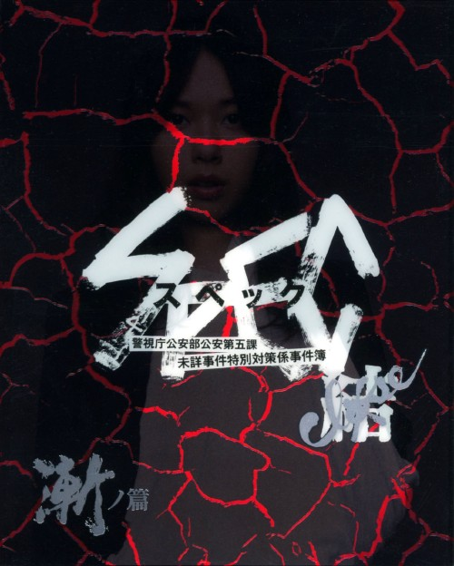 【中古】SPEC 結 漸ノ篇 プレミアム・ED (劇) 【ブルーレイ】/戸田恵梨香