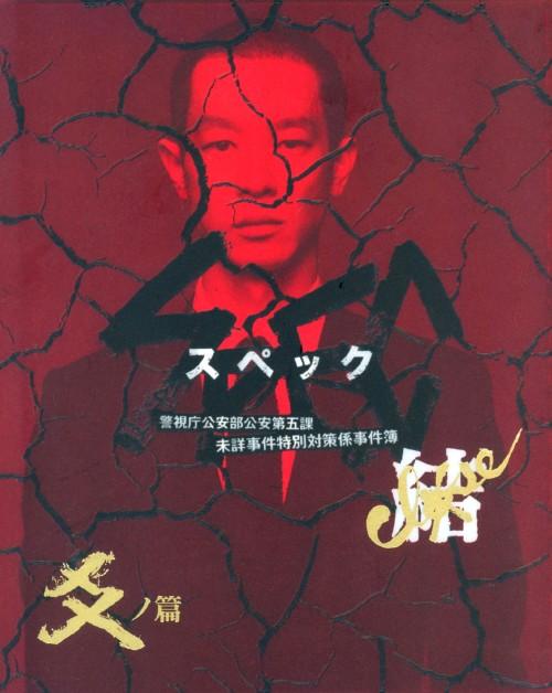 【中古】SPEC 結 爻ノ篇 プレミアム・ED (劇) (完) 【ブルーレイ】/戸田恵梨香