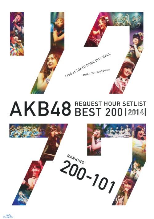 【中古】AKB48 リクエストアワーセットリストベ…2014(200-101)BOX 【ブルーレイ】/AKB48