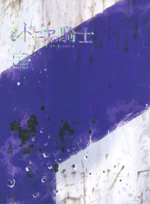 【中古】初限)5.シドニアの騎士 【ブルーレイ】/逢坂良太