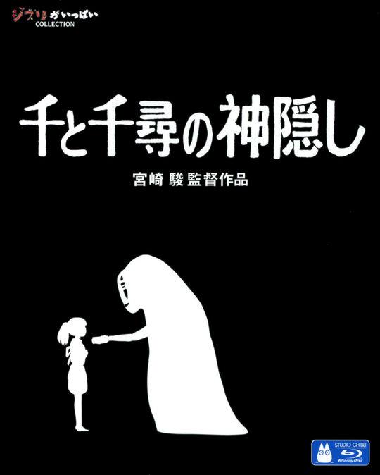 【新品】千と千尋の神隠し 【ブルーレイ】/柊瑠美