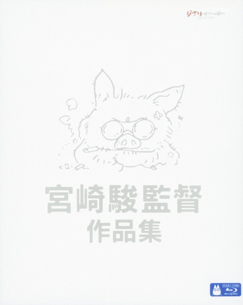 【中古】宮崎駿監督作品集 【ブルーレイ】