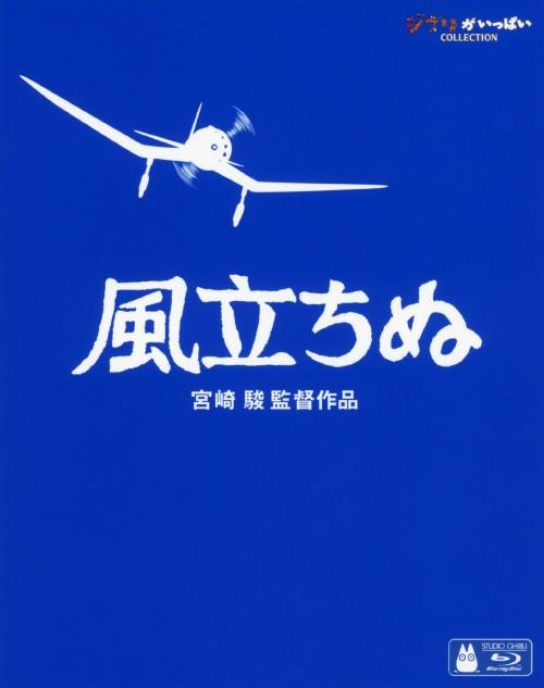 【中古】風立ちぬ (2013) 【ブルーレイ】/庵野秀明
