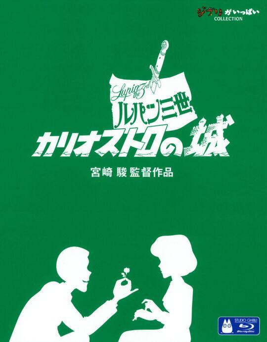 【中古】劇場版 ルパン三世 カリオストロの城 【ブルーレイ】/山田康雄