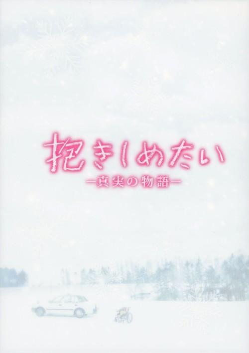 【中古】抱きしめたい -真実の物語- メモリアル・ED 【ブルーレイ】/北川景子
