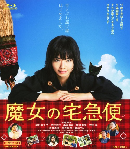【中古】魔女の宅急便 (実写版) 【ブルーレイ】/小芝風花