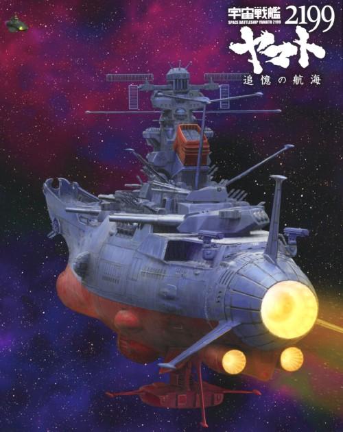 【中古】宇宙戦艦ヤマト2199 追憶の航海 【ブルーレイ】/小野大輔