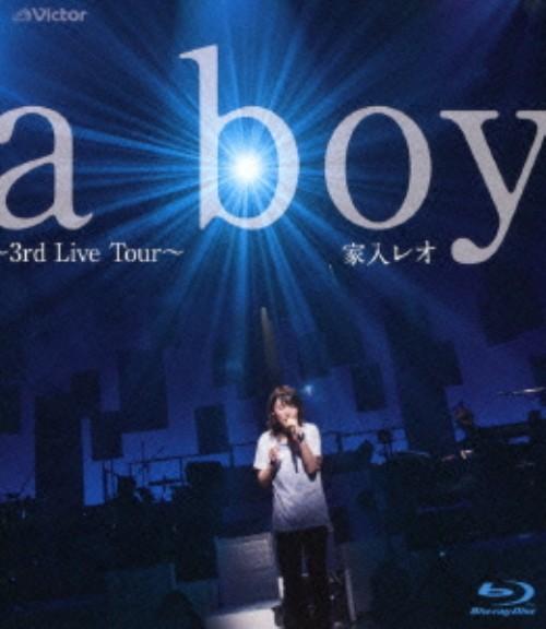 【中古】家入レオ/a boy 〜3rd Live Tour〜 【ブルーレイ】/家入レオ