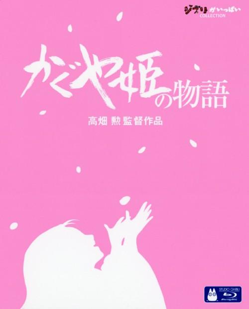 【中古】かぐや姫の物語 【ブルーレイ】/朝倉あき