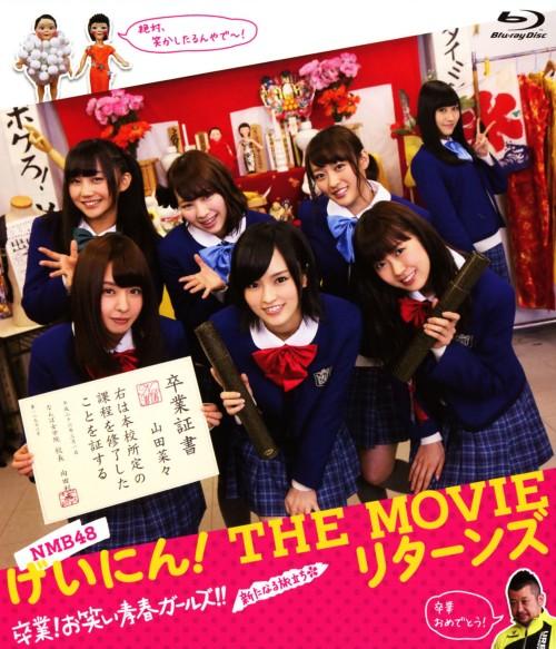 【中古】NMB48 げいにん!THE MOVIE リターンズ 卒業!… 【ブルーレイ】/NMB48