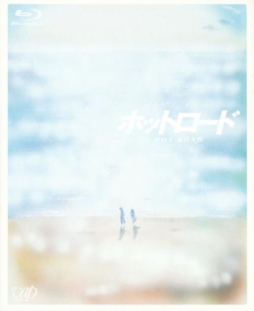 【中古】ホットロード 【ブルーレイ】/能年玲奈