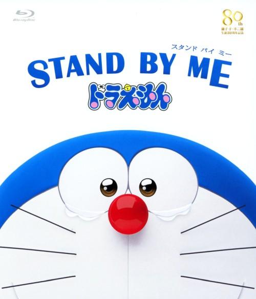 【中古】STAND BY ME ドラえもん 【ブルーレイ】/水田わさび