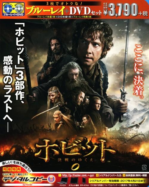 【中古】初限)ホビット 決戦のゆくえ BD&DVDセット (完) 【ブルーレイ】/イアン・マッケラン