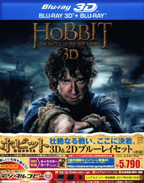 【中古】初限)ホビット 決戦のゆくえ 3D&2Dセット (完) 【ブルーレイ】/イアン・マッケラン