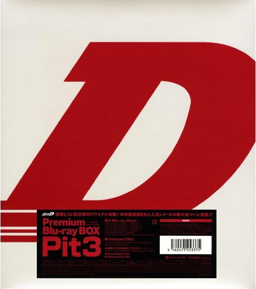 【中古】3.頭文字D Premium BOX 【ブルーレイ】/三木眞一郎