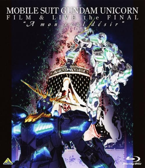 【中古】機動戦士ガンダムUC FILM&LIVE the FINAL A… 【ブルーレイ】/内山昂輝