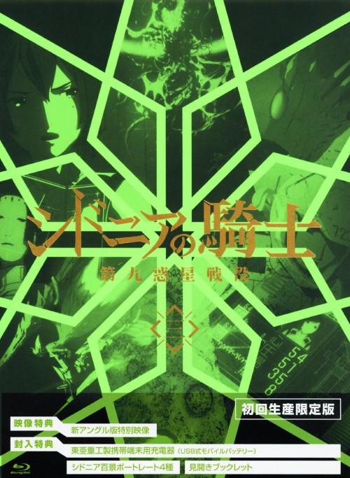 【中古】初限)3.シドニアの騎士 第九惑星戦役 【ブルーレイ】/逢坂良太