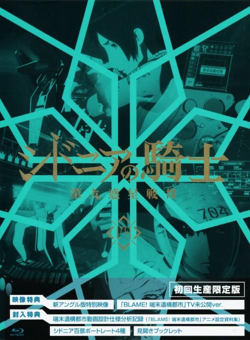 【中古】初限)4.シドニアの騎士 第九惑星戦役 【ブルーレイ】/逢坂良太