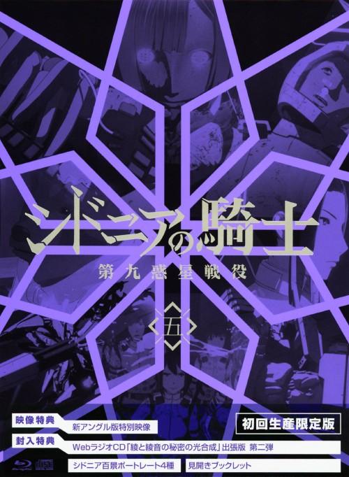 【中古】初限)5.シドニアの騎士 第九惑星戦役 【ブルーレイ】/逢坂良太