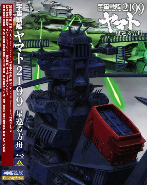 【中古】初限)宇宙戦艦ヤマト2199 星巡る方舟 【ブルーレイ】/小野大輔