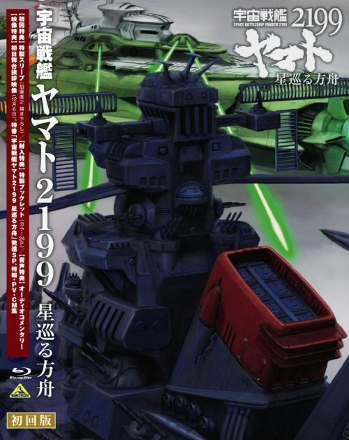 【中古】宇宙戦艦ヤマト2199 星巡る方舟 【ブルーレイ】/小野大輔