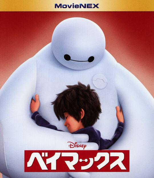 【新品】ベイマックス MovieNEX BD+DVDセット 【ブルーレイ】/スコット・アツィット
