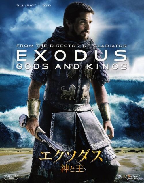 【中古】初限)エクソダス:神と王 BD&DVD 【ブルーレイ】/クリスチャン・ベール