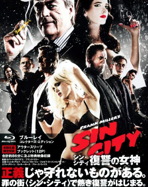 【中古】シン・シティ 復讐の女神 コレクターズ・ED 【ブルーレイ】/ミッキー・ローク