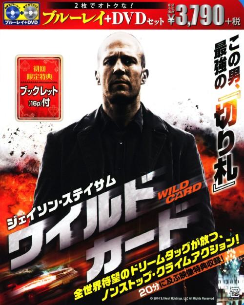【中古】ワイルドカード BD&DVDセット 【ブルーレイ】/ジェイソン・ステイサム