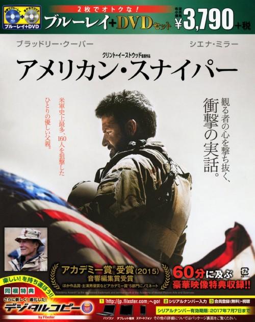 【中古】アメリカン・スナイパー BD&DVDセット 【ブルーレイ】/ブラッドリー・クーパー