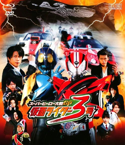 【中古】スーパーヒーロー大戦GP 仮面ライダー3号 BD+DVD 【ブルーレイ】/竹内涼真
