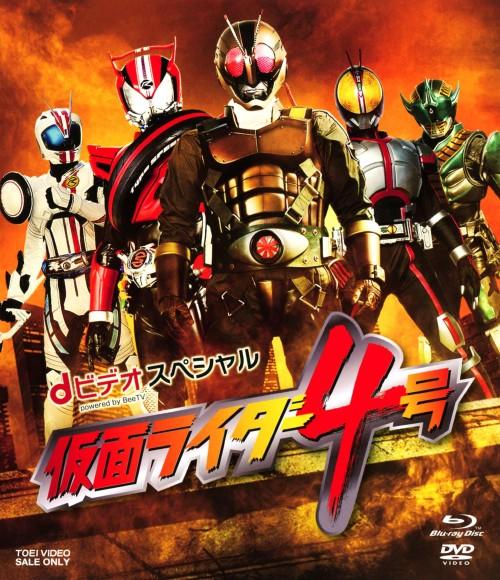 【中古】仮面ライダー4号 dビデオSP BD+DVD 【ブルーレイ】/竹内涼真