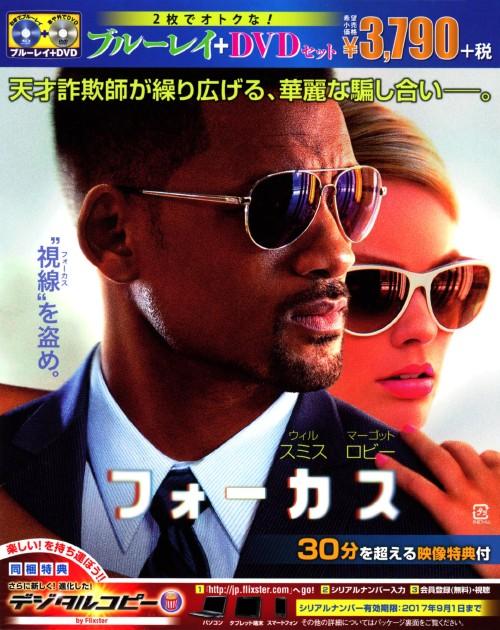 【中古】フォーカス BD&DVDセット 【ブルーレイ】/ウィル・スミス