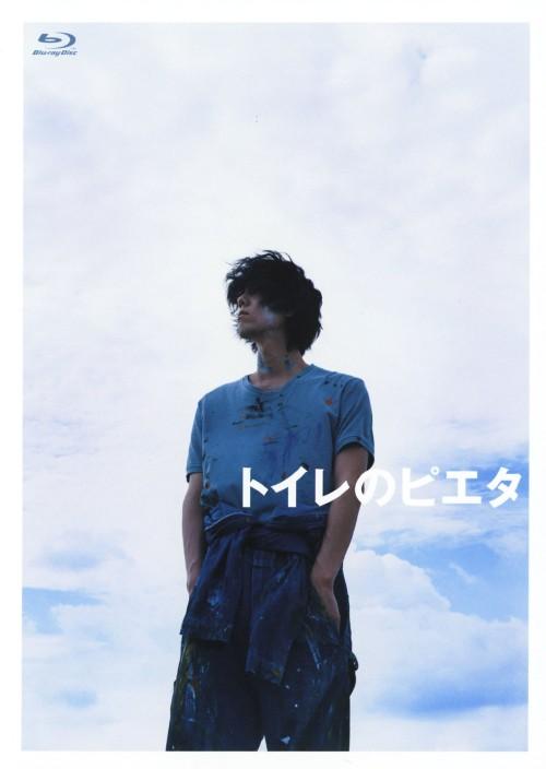 【中古】トイレのピエタ 豪華版 【ブルーレイ】/野田洋次郎