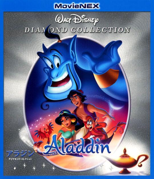 【中古】アラジン ダイヤモンド・コレクション MovieNEX BD+DVDセット 【ブルーレイ】/スコット・ウェインガー