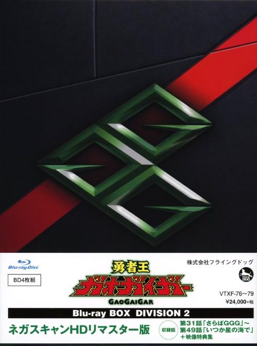【中古】2.勇者王ガオガイガー BOX Division (完) 【ブルーレイ】/檜山修之