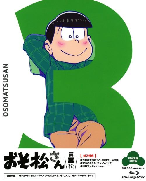 【中古】初限)3.おそ松さん 【ブルーレイ】/櫻井孝宏