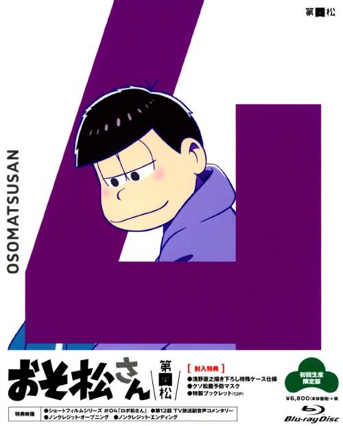 【中古】初限)4.おそ松さん 【ブルーレイ】/櫻井孝宏