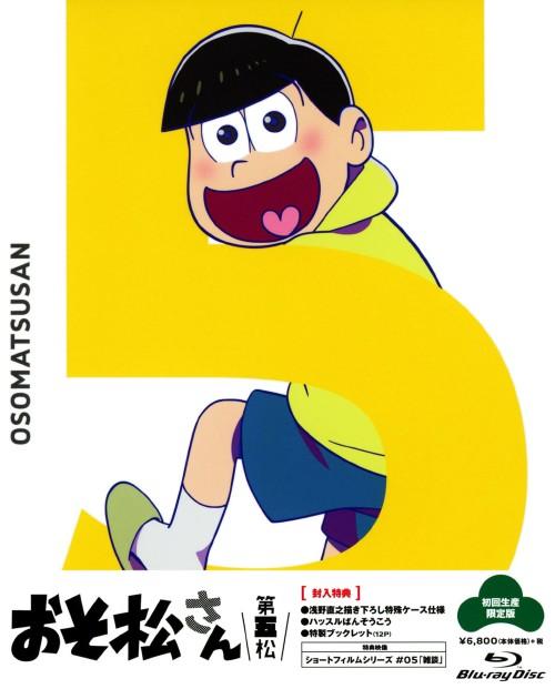 【中古】初限)5.おそ松さん 【ブルーレイ】/櫻井孝宏
