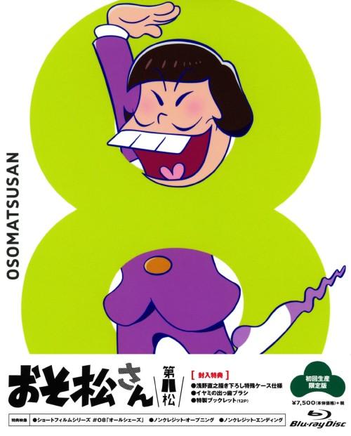 【中古】初限)8.おそ松さん (完) 【ブルーレイ】/櫻井孝宏