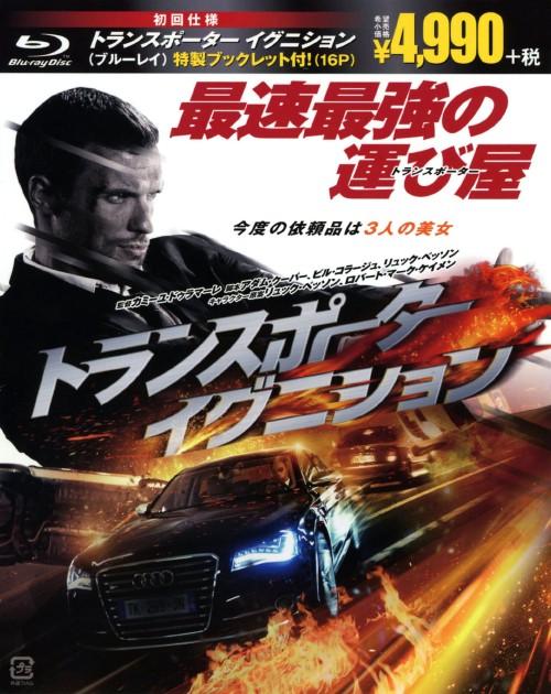 【中古】トランスポーター イグニション 【ブルーレイ】/エド・スクレイン