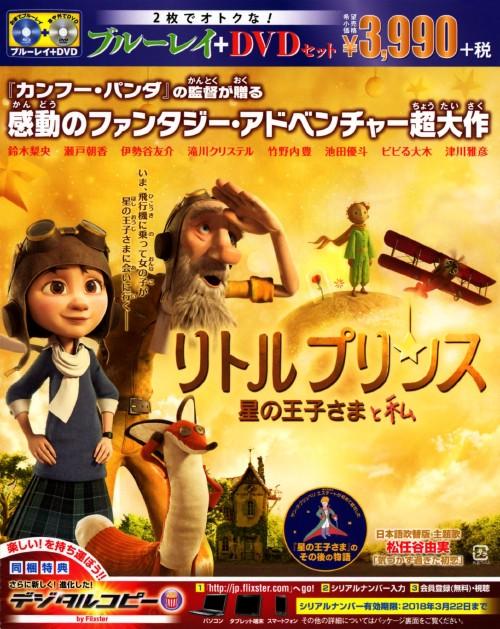 【中古】リトルプリンス 星の王子さまと私 BD&DVDセット 【ブルーレイ】/ジェフ・ブリッジス