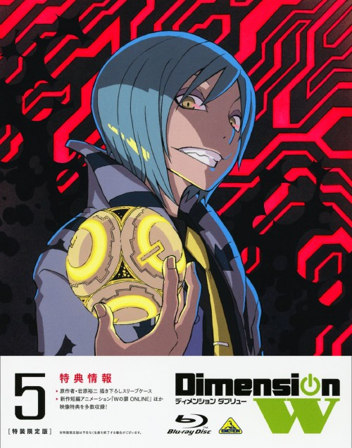【中古】初限)5.Dimension W 【ブルーレイ】/小野大輔