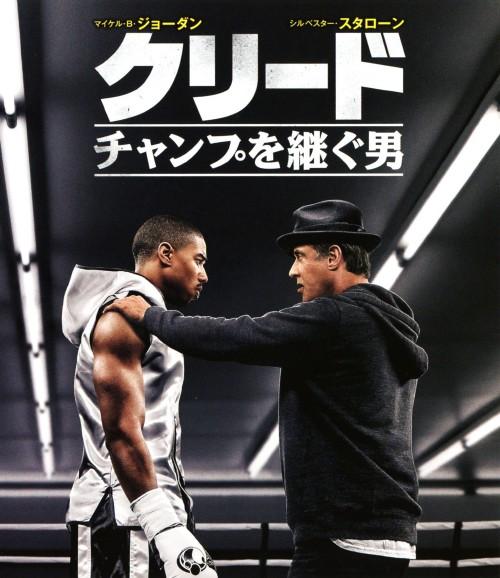 【中古】クリード チャンプを継ぐ男 BD&DVDセット 【ブルーレイ】/シルベスター・スタローン
