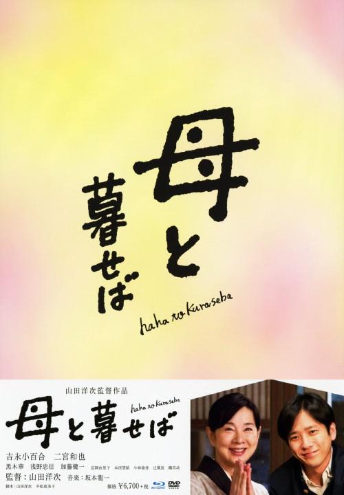 【中古】初限)母と暮せば 豪華版 【ブルーレイ】/吉永小百合