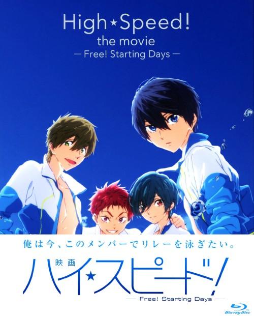 【中古】初限)映画 ハイ☆スピード! Free! Starting… 【ブルーレイ】/島�ア信長