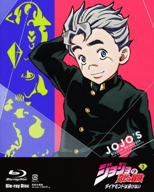 【中古】3.ジョジョの奇妙な冒険 ダイヤモンドは砕け… 【ブルーレイ】/小野友樹