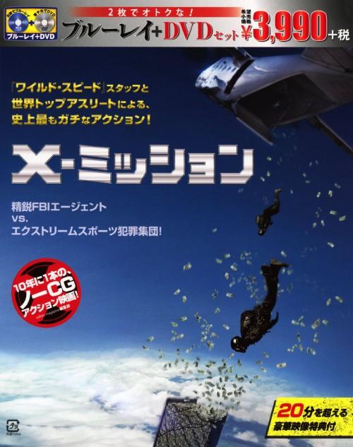 【中古】X−ミッション ブルーレイ&DVDセット 【ブルーレイ】/エドガー・ラミレス