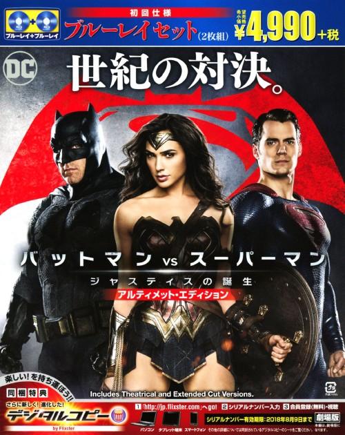 【中古】バットマンvsスーパーマン ジャスティスの誕生 アルティメット・ED 【ブルーレイ】/ベン・アフレック